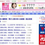 15 Top Japanese News Websites