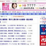 15 Top Japanese News Websites